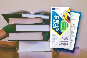 INTEGRA project leaflet